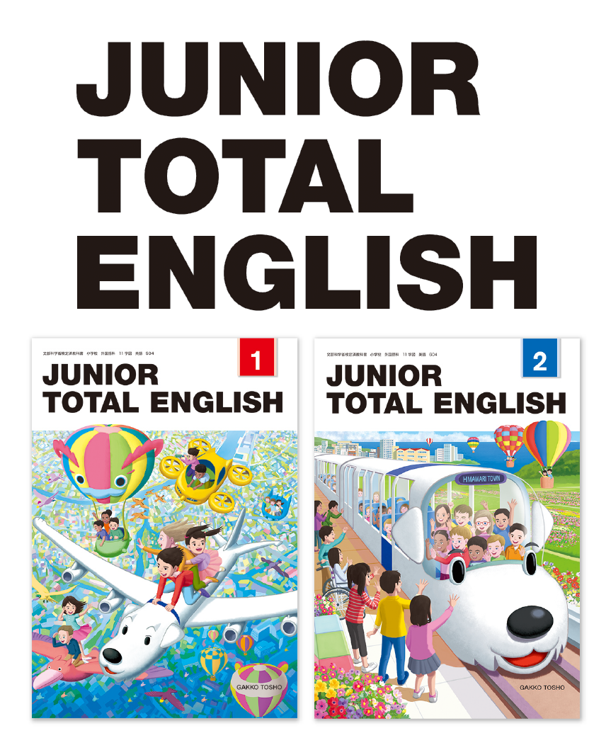 学校図書 WEBパンフレット|JUNIOR TOTAL ENGLISH