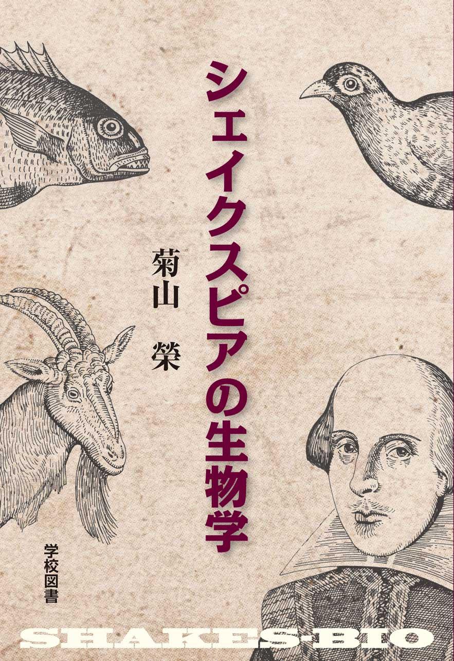 シェイクスピアの生物学