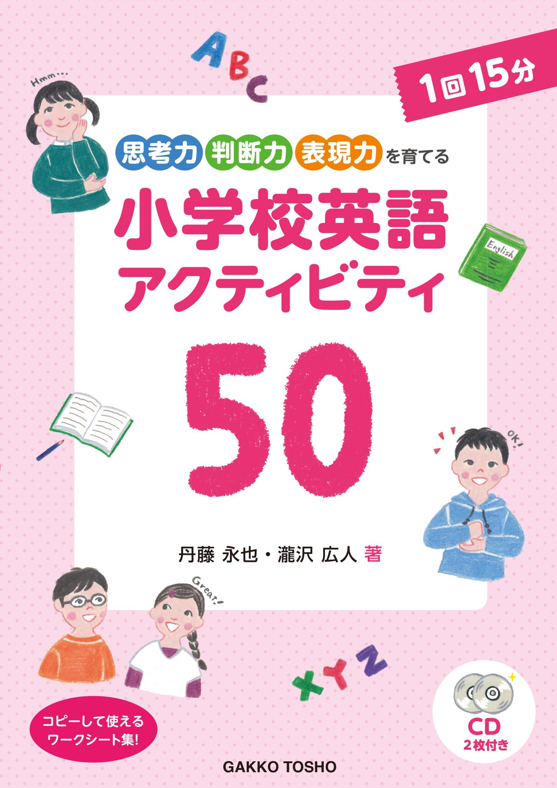 思考力・判断力・表現力を育てる小学校英語アクティビティ50