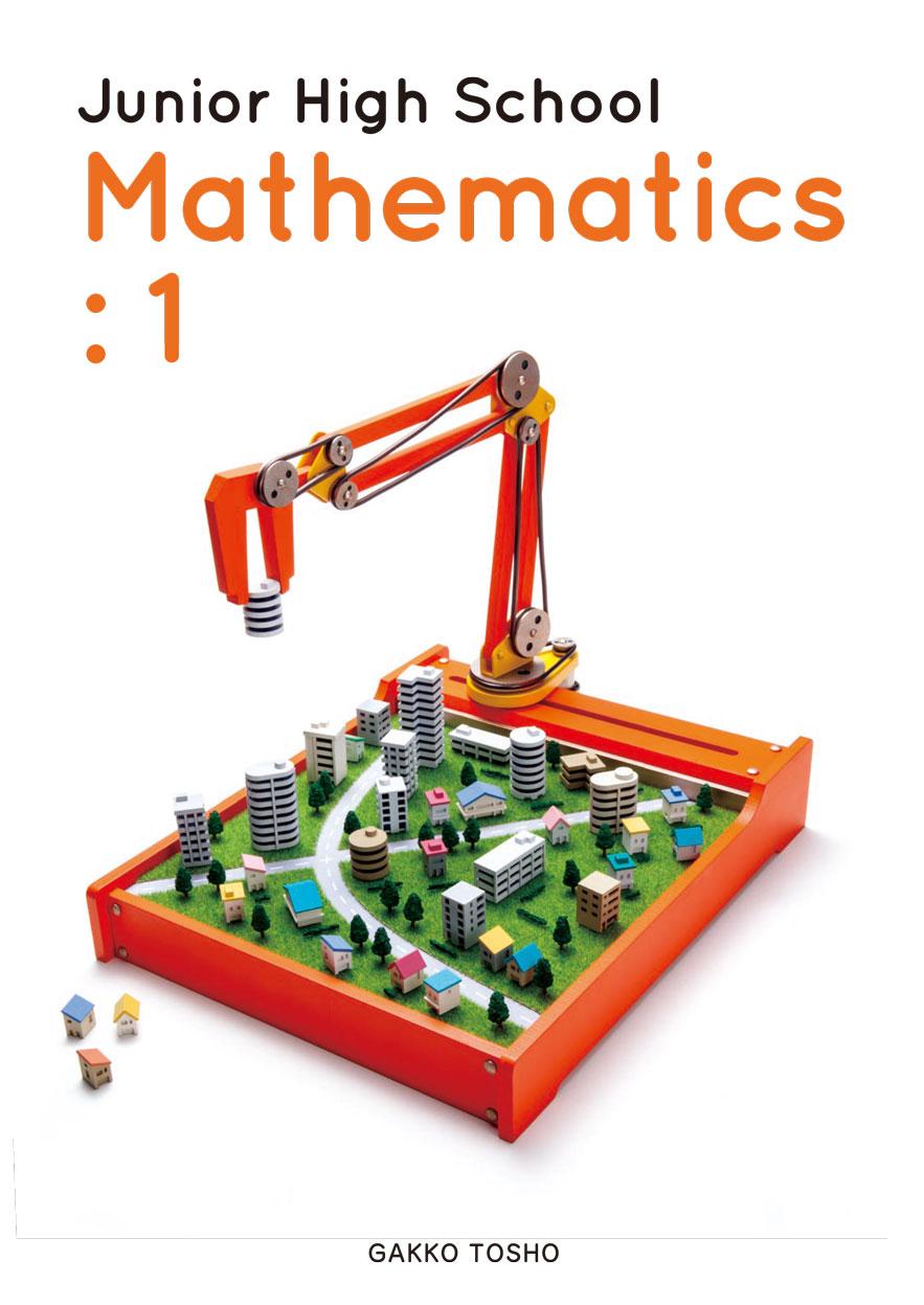 中学校数学英訳本 Junior High School Mathematics:1