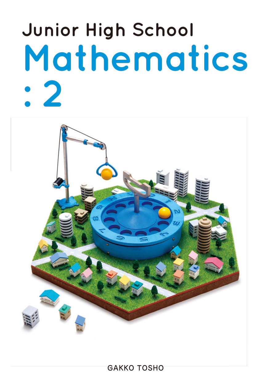 中学校数学英訳本 Junior High School Mathematics:2