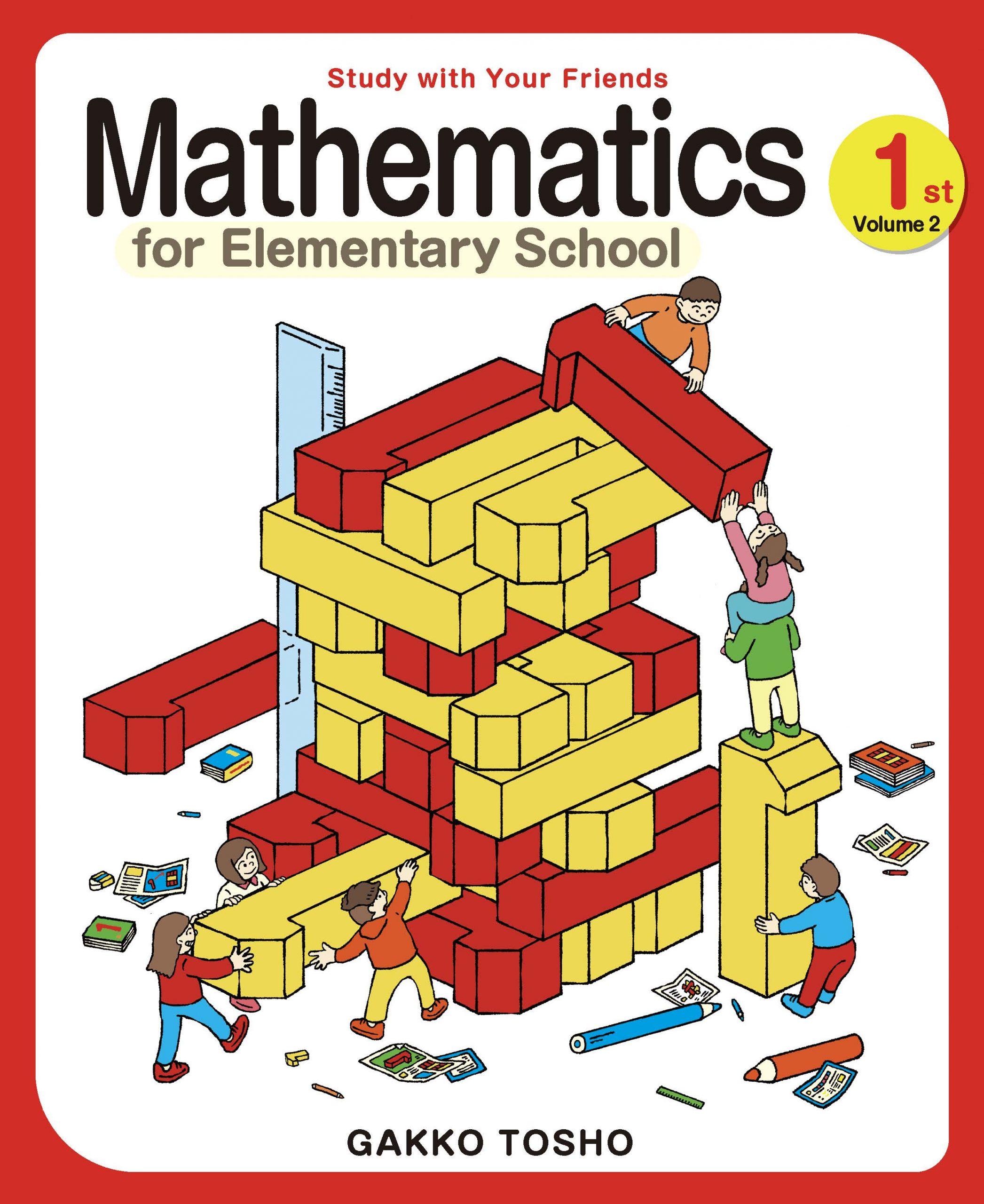 令和2年版 算数教科書英訳本1年下 MATHEMATICS 1st Grade VOL.2