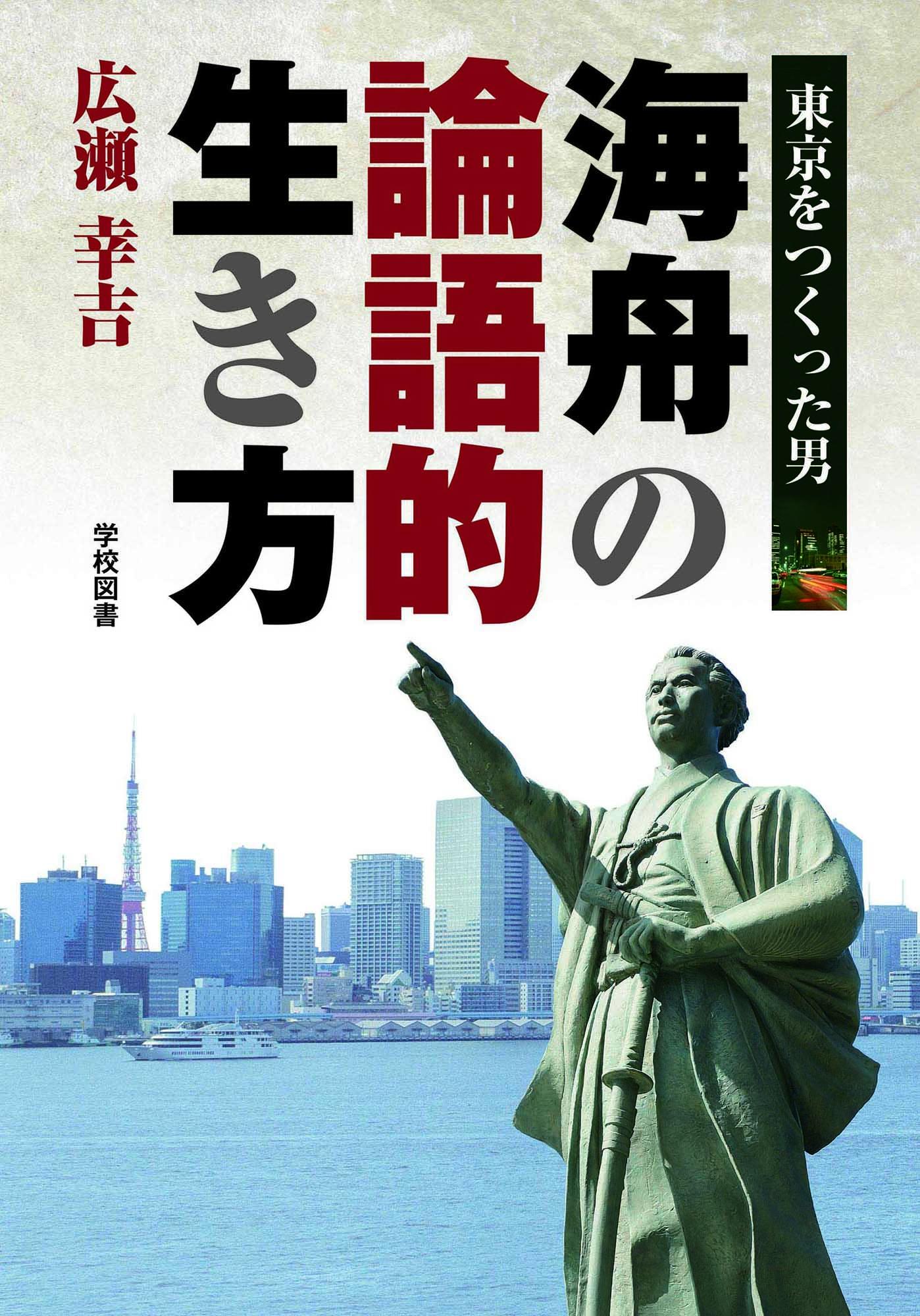 東京をつくった男 海舟の論語的生き方