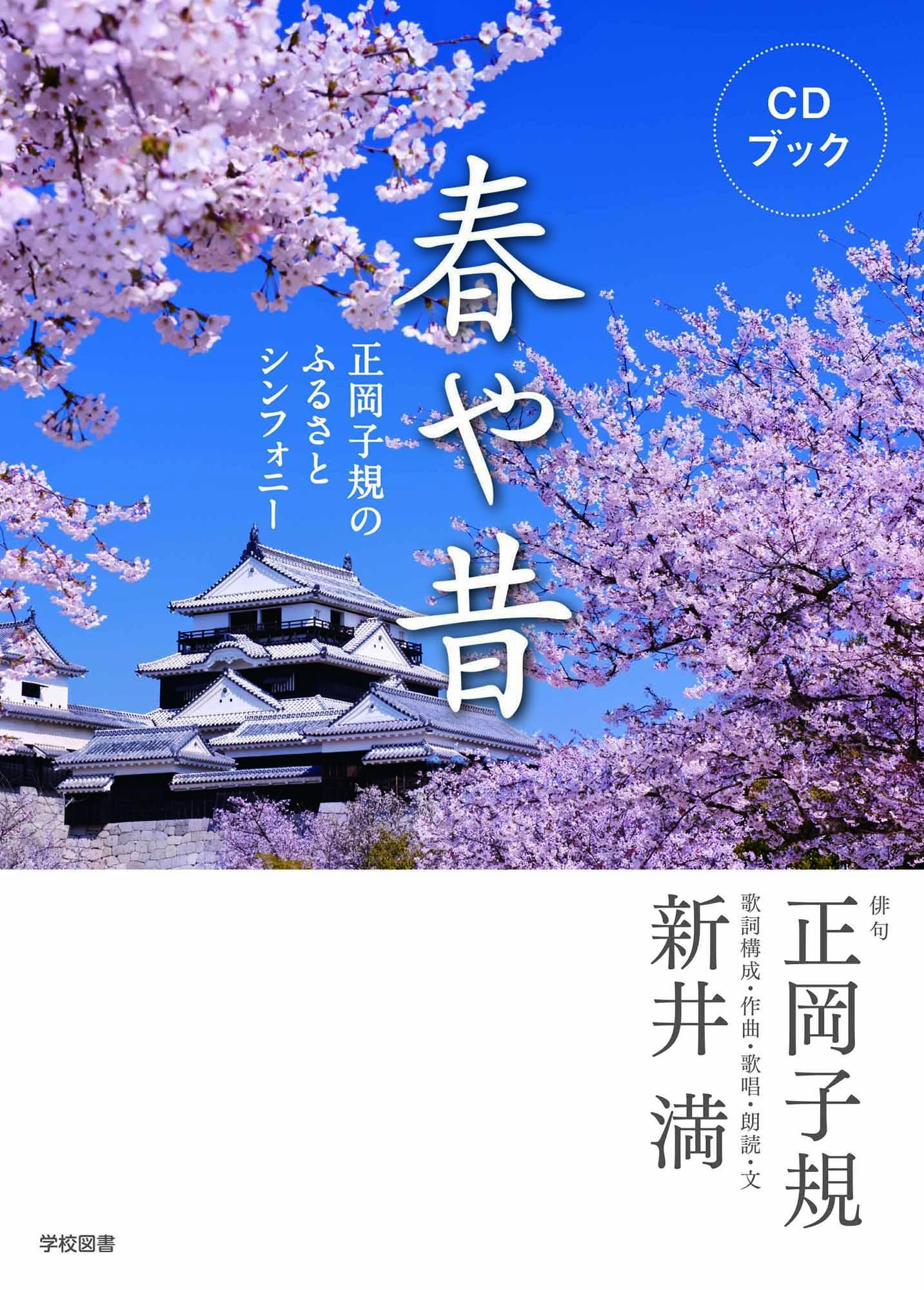 春や昔 -正岡子規のふるさとシンフォニー-