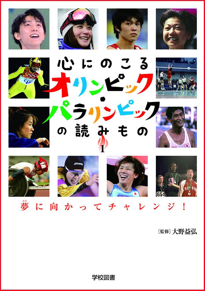 心にのこるオリンピック・パラリンピックの読みもの1 夢に向かってチャレンジ!