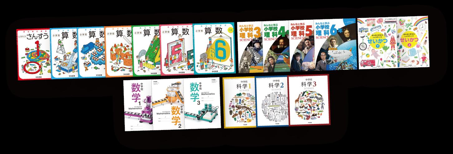 未来を担う子どもたちのため 学校図書は半世紀にわたって 教科書を作り続けています
