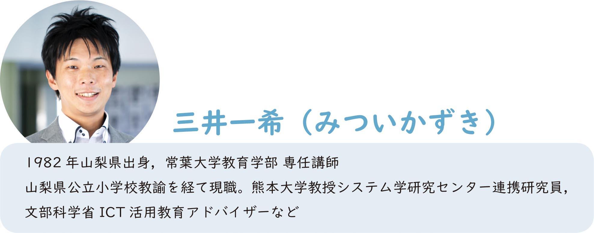 三井一希先生