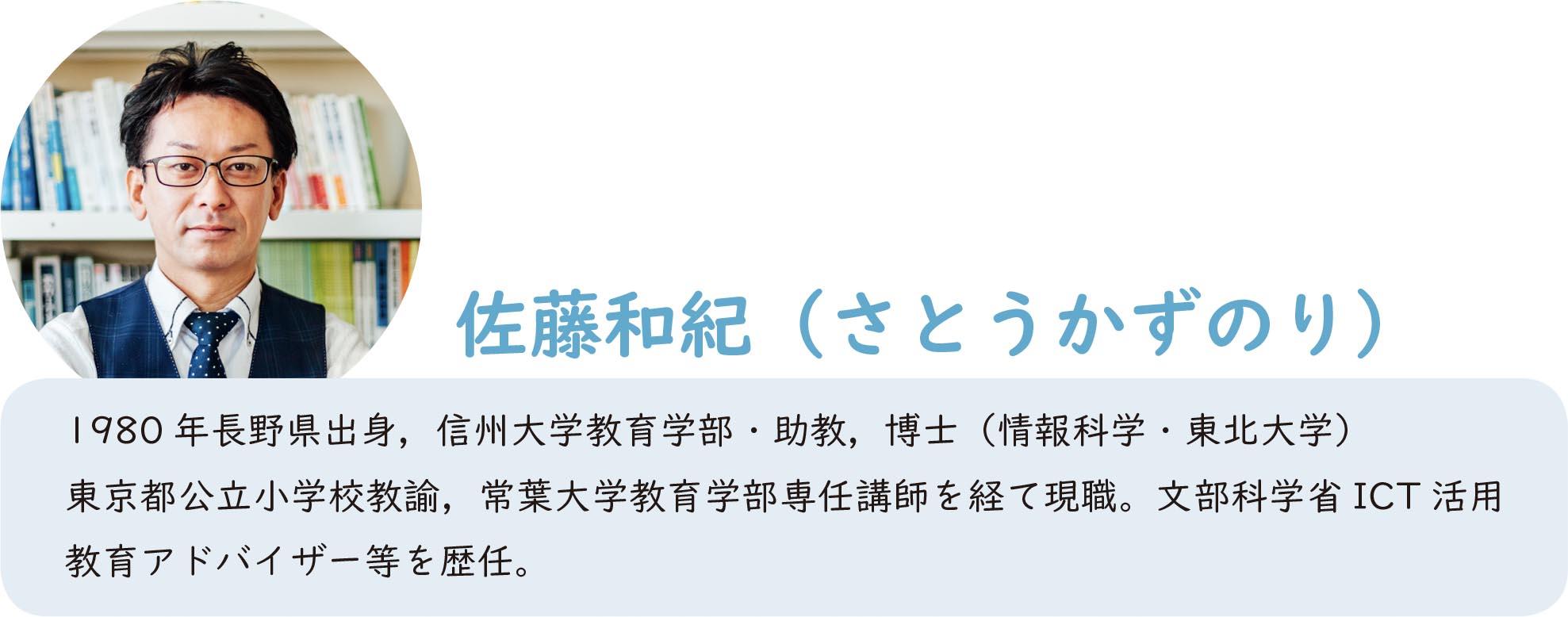 佐藤和紀先生