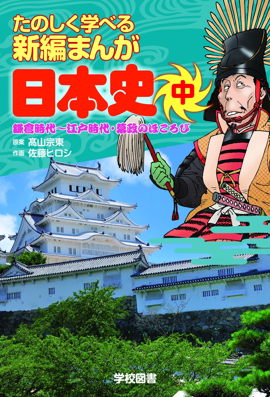 たのしく学べる 新編まんが日本史 中