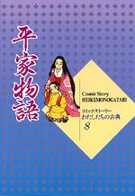 コミックストーリー わたしたちの古典8 平家物語 上製本