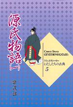 コミックストーリー わたしたちの古典5 源氏物語(一)上製本