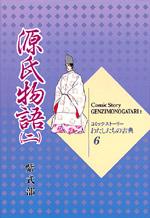 コミックストーリー わたしたちの古典6 源氏物語(二)上製本