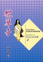 コミックストーリー わたしたちの古典4 枕草子 上製本
