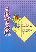 コミックストーリー わたしたちの古典3 日本霊異記 上製本