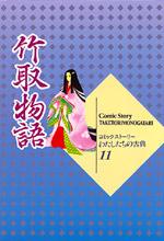 コミックストーリー わたしたちの古典11 竹取物語 上製本