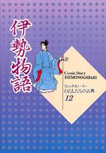 コミックストーリー わたしたちの古典12 伊勢物語 上製本
