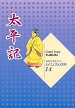 コミックストーリー わたしたちの古典14 太平記 上製本