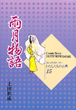 コミックストーリー わたしたちの古典15 雨月物語 上製本