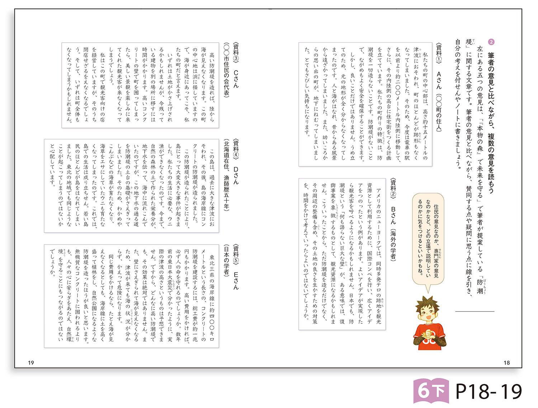 国語6年下 p18-19