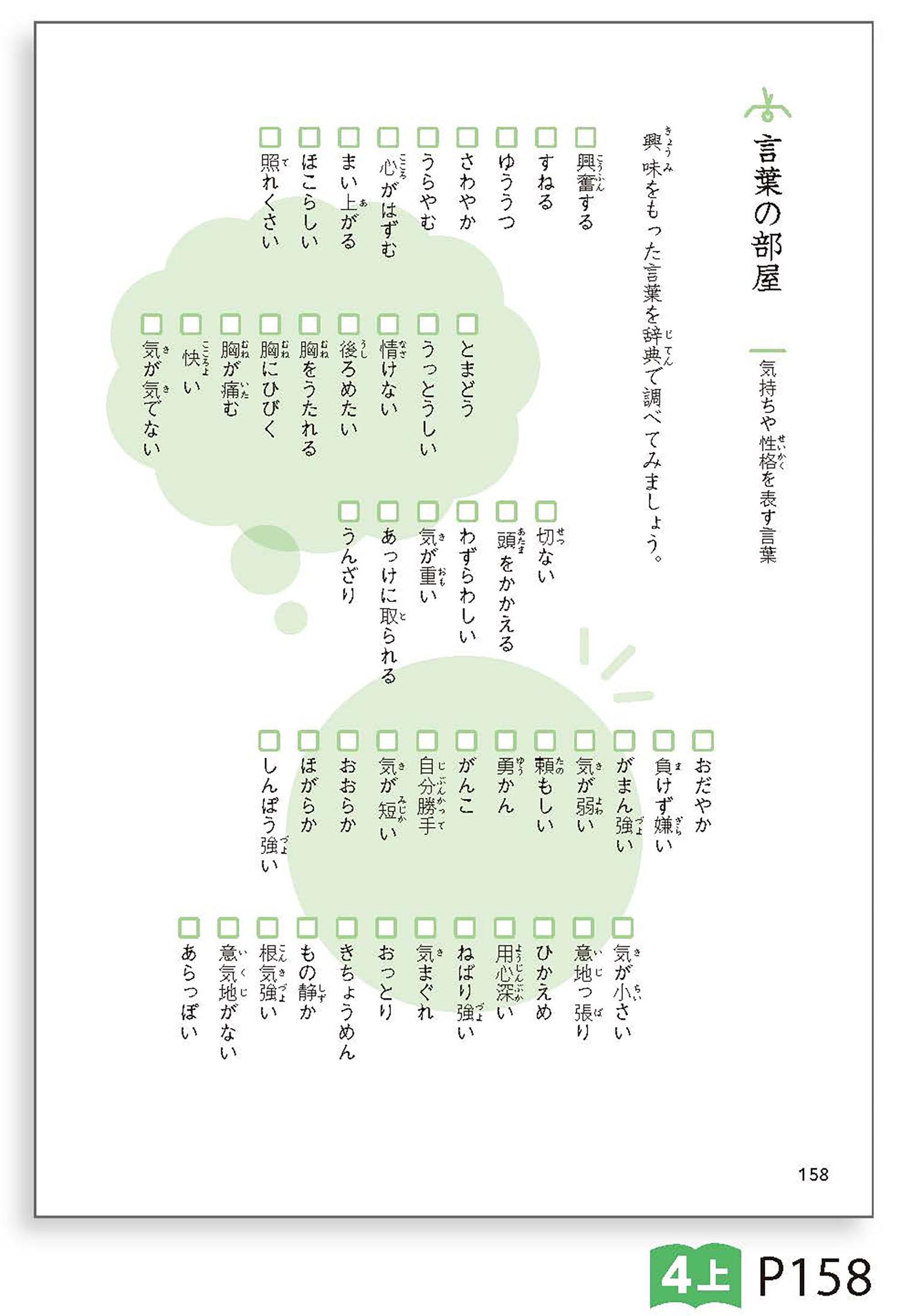国語4年上 p158
