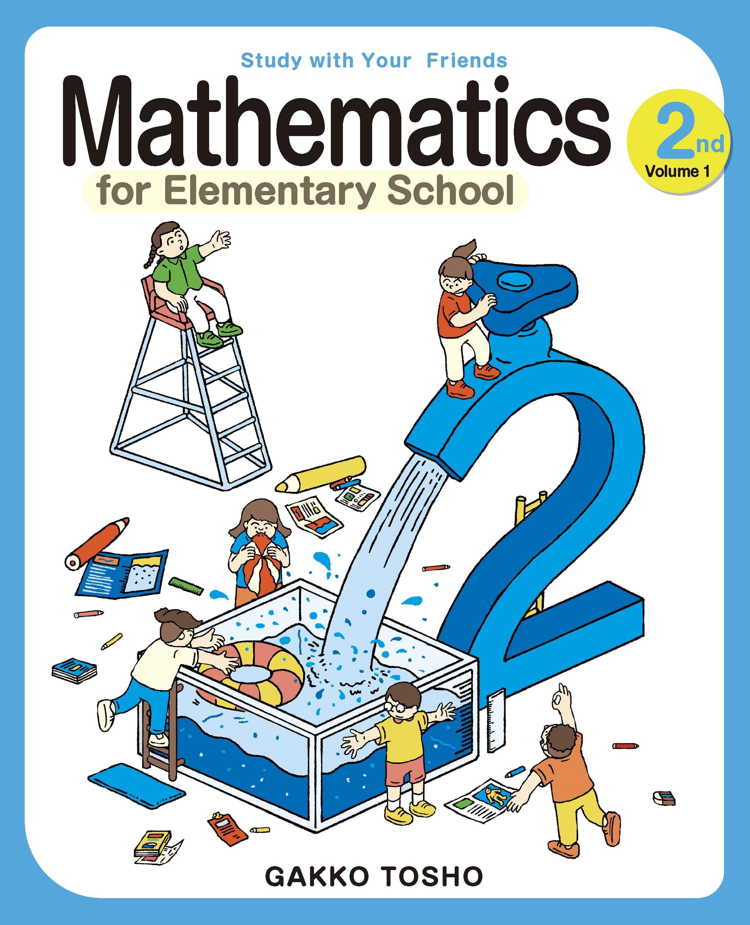 令和2年版 算数教科書英訳本2年上 MATHEMATICS 2nd Grade VOL.1