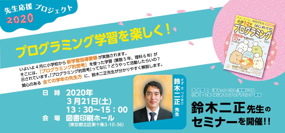 先生応援プロジェクト2020.